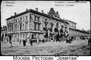 Москва. Ресторан Эрмитаж